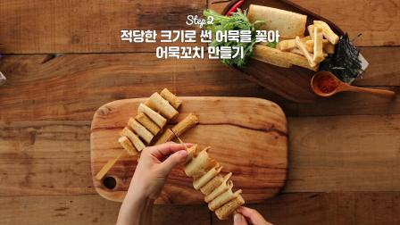 [BucketRecipe] Samho Eomuk Udon Recipe
