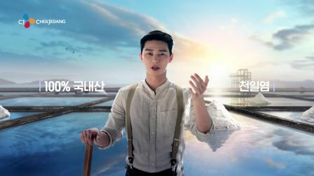 [Bibigo] Kimch TVC with Park Seo-joon_2018_15'
