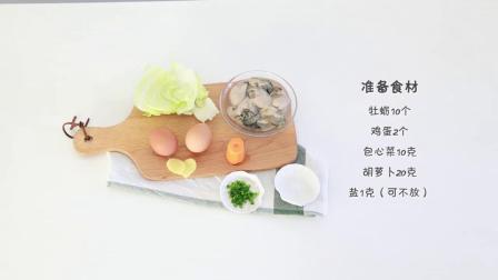 牡蛎厚蛋烧制作方法,适合18个月宝宝辅食