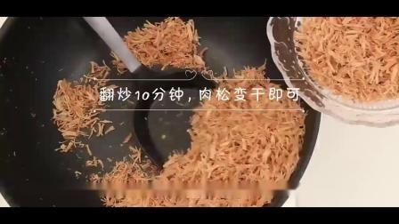 妈妈牌肉松制作方法,适合8个月宝宝辅食