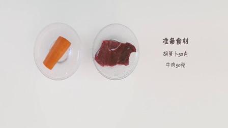 胡萝卜牛肉泥制作方法,适合8个月宝宝辅食