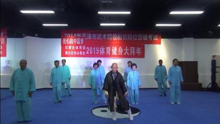 红桥区体育局邵公庄街道一九年体育健身大拜年