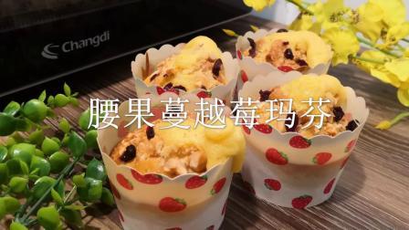 小白也会做的腰果蔓越莓玛芬,好吃又简单