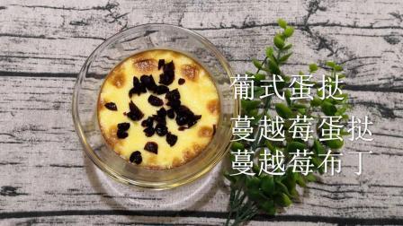 一次性完成葡式蛋挞+蔓越莓蛋挞+蔓越莓布丁的做法,香浓顺滑