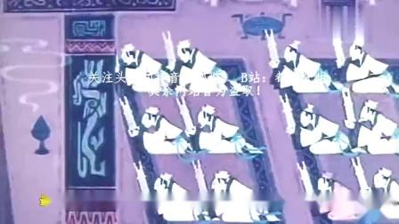 《南郭先生》最经典的国产老动画,吹牛皮迟早是要付出代价的