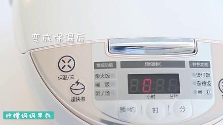 电饭锅蛋糕制作方法,适合12个月宝宝辅食