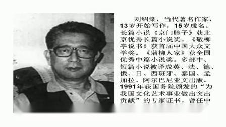 《老師領進門》人教版小學語文六下課堂實錄-江西豐城市-曹云