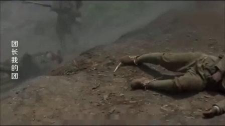 我的团长我的团:   团长占了鬼子老窝,   用鬼子的弹药打鬼子,  还不忘嘲弄鬼子一番