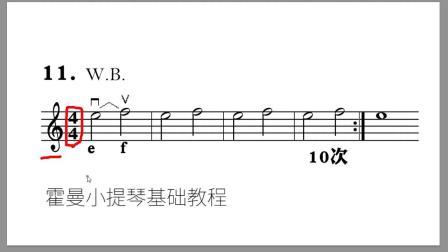 小提琴培训《霍曼小提琴基础教程》11课五线谱音符讲解