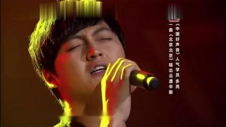 男子唱汪峰《北京北京》,所有心酸都是为了那