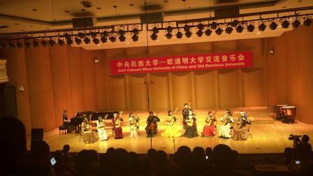 中央民族大学——欧道明大学交流音乐会1