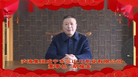 咸宁市三山川茶业:鄂南特供青砖茶向全省人民拜年