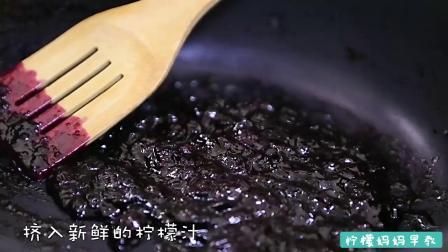宝宝辅食自制蓝莓酱制作方法,适合10个月宝宝辅食