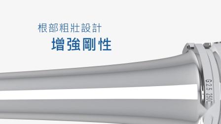 SYIC 心源 - SFC-CUL 威力曲線高強度熱脹冷縮刀柄