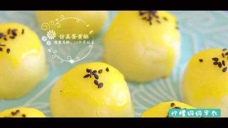宝宝辅食仿真蛋黄酥制作方法,适合12个月宝宝辅食
