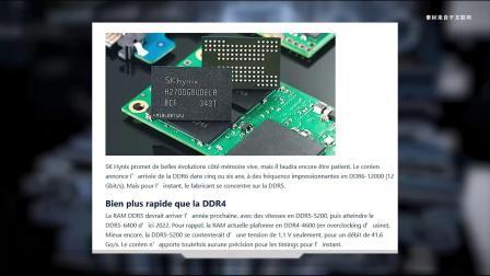 5.2GHz起步!SK海力士的DDR5内存产品将于明年推出