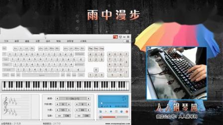 雨中漫步 -EOP键盘钢琴五线谱简谱下载