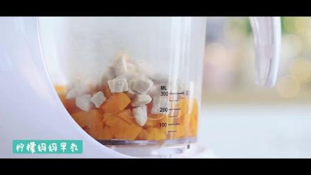 南瓜鸡肉泥制作方法,适合7个月宝宝辅食