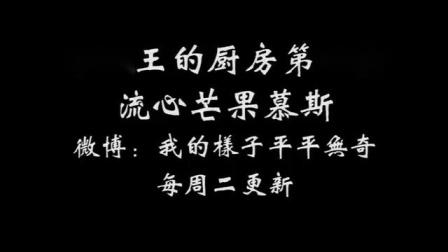 污妖王的厨房:芒果流心慕斯