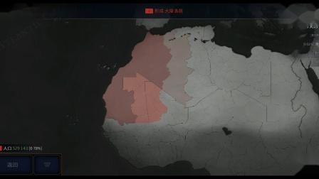 小柴虎解说/文明时代2、摩洛哥的沙漠帝国~第一期《力战强敌》