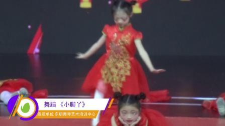 东明县舞琴艺术培训中心《小脚丫》