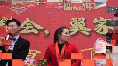 徐州瑞恒凯翼汽车销售公司2019年春节团拜会