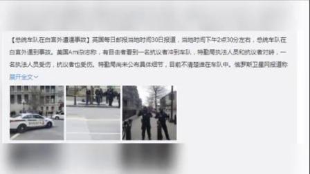 网罗奇闻_20190131期