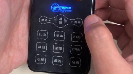 天韵P500电脑端教程1(2019最新)