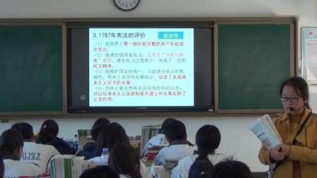 凤凰县高级中学2018年优质课大赛--历史--《美国联邦政府的建立》--滕树妹-_标清