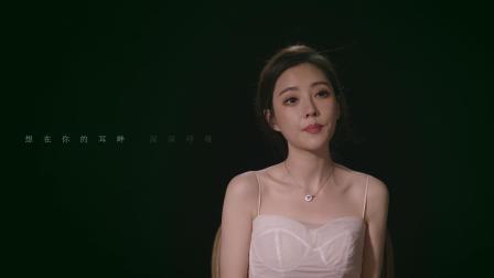 冯提莫Afterlove系列单曲之《既视感》MV 打造似真似梦爱情篇章