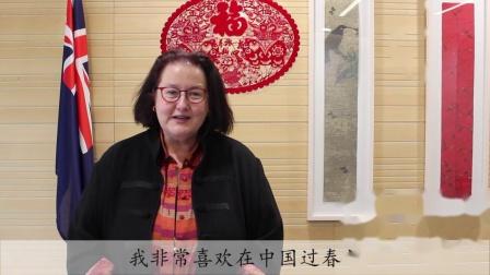 新西兰驻华使领馆2019拜年视频