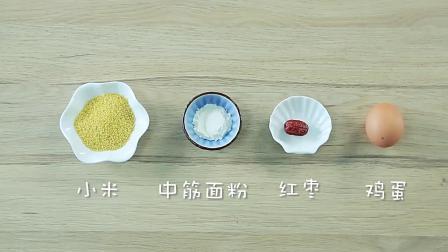 红枣小米糕制作方法,适合11个月宝宝辅食