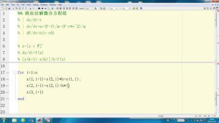 陈博士编程序 MATLAB 第34期欧拉法解微分方程组