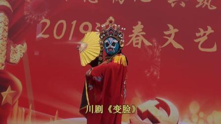 19.01.31黄湾迎春文艺汇演 川剧《变脸》