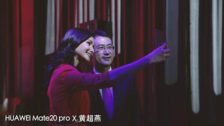 华为HUAWEI Mat20 pro新色发布会——黄超燕 10s