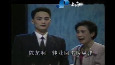 沪剧《珊瑚情》选段:今宵只谈情和爱,杨勇、王惠钧演唱,92年大世界沪剧团创作!