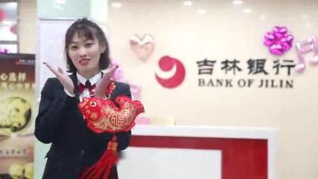 吉林银行通化柳河支行2019年开门红。