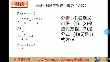 6.可化为一元一次方程的分式方程华师版八年级数学下册20190202 091935