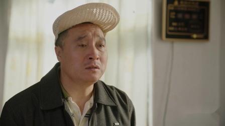 《乡村爱情11》28 宋富贵遭约谈超惶恐,求助谢广坤终晓被利用
