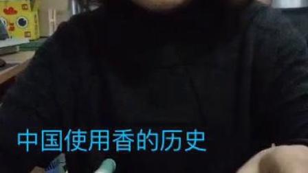 第2讲 续篇 中国使用香的历史