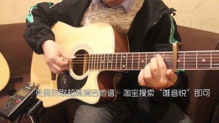 好嗨哟 唯音悦超简单版吉他指弹教学