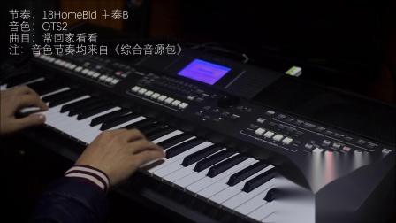雅马哈PSR-S670演奏-《常回家看看》综合音源包