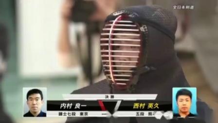 【剑道】日本剑道最高峰の全日本选手权 决胜一本集