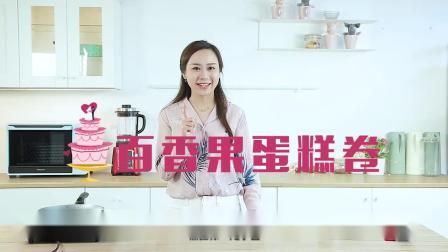 百香果蛋糕卷制作方法,适合12个月宝宝辅食