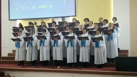 309天父世界歌--牟平基督教堂长青诗班献唱