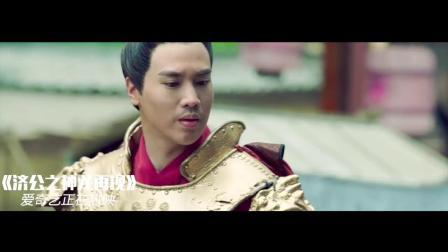 济公之神龙再现(片段)高将军发现凤仪落难
