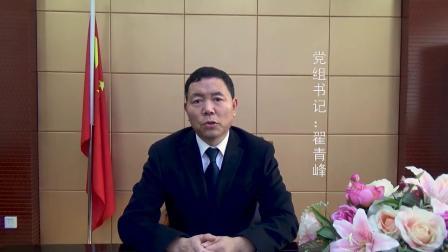 天山区人民法院2019团拜会