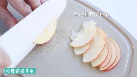 脆烤苹果脆片制作方法,适合18个月宝宝辅食