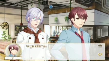 【帅哥咖啡厅】P4,飒终于被我攻略下来了happy end!!!之后就攻略甜点师雷欧吧!