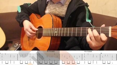 小猪佩奇 唯音悦超简单吉他指弹教学